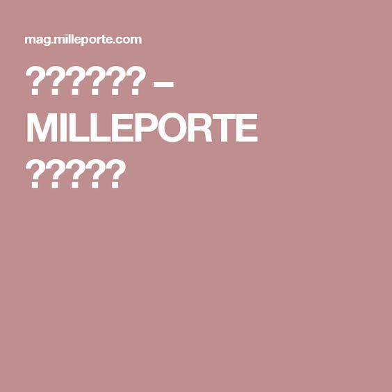 ブルゴーニュ – MILLEPORTE ワイン通信