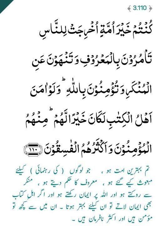 Pin By Syeda Amtulaziz On Amr Bil Maroof W Nahi Anil Munkar Islamic Quotes Muslim Quotes About Me Blog
