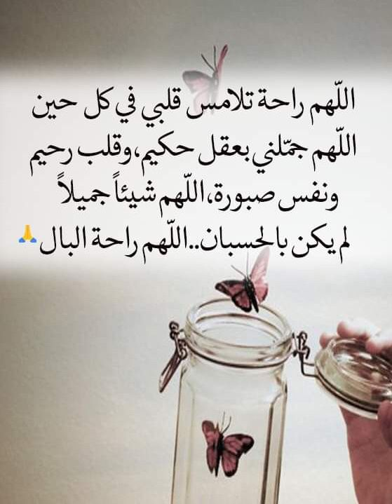 Pin By صورة و كلمة On Duea دعاء Islamic Quotes Islam Beliefs Quotes