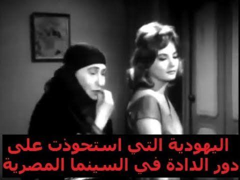 ثريا فخري اليهودية التي استحوذت على دور الدادة في السينما المصرية اخ Movies Poster Movie Posters