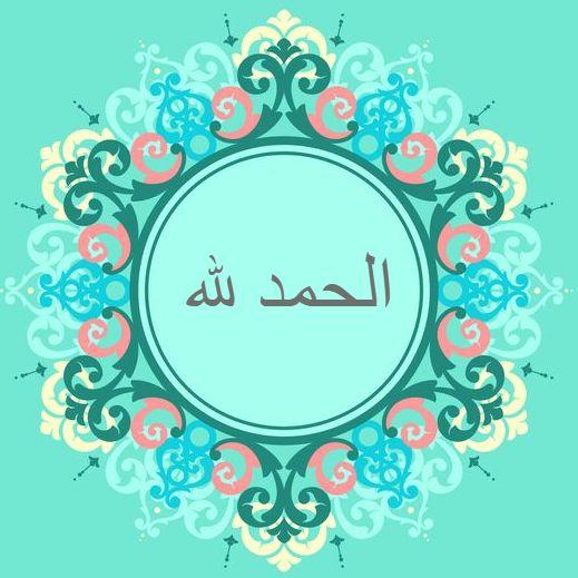 الحمد لله Good Morning Images Morning Images Alhamdulillah For Everything