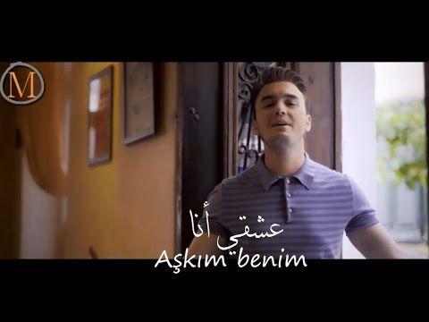 مصطفى جيجلي عشقي انا مترجمة للعربية Mustafa Ceceli Askim Benim Youtube Popular Music Videos Songs Popular Music