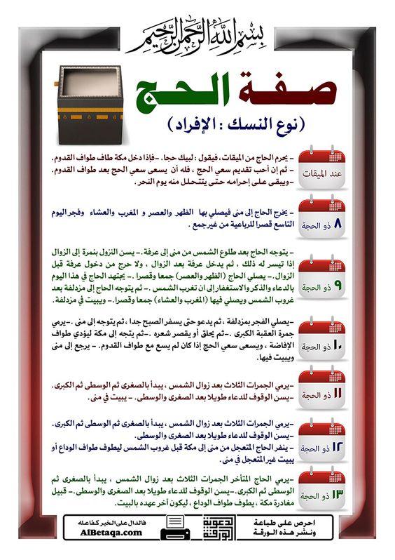 فضائل فوائد أحكام عشرة ذي الحجة والحج ويوم عرفة والأضحية Islam Holy Quran Quran