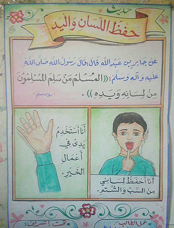 حديث حفظ اللسان واليد Arabic Resources Book Cover School