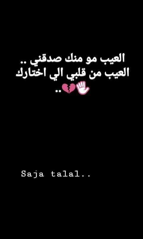 Pin By Muna Almrashda On Saja Talal Quotations Words Quotes