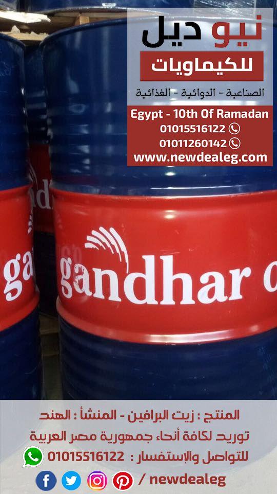 زايت البرافين المنشأ الهند للمبيعات 01015516122 تقوم نيو ديل بتوفير وتامين كافة المستلزمات من المواد الخام والاضافات الغذائية وال Ramadan Drinks Canning