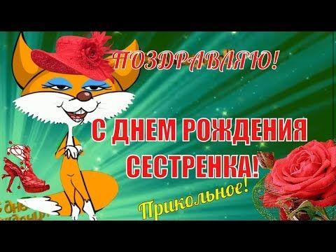 S Dnyom Rozhdeniya Dlya Sestry S Izobrazheniyami S Dnem Rozhdeniya S