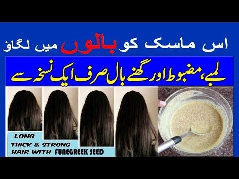 Double Hair Growth Grow Hair And Stop Hair Fall With Fenugreed Seeds Methi Seeds Hair Regrowth Youtube Fall Hair Grow Hair Strong Hair