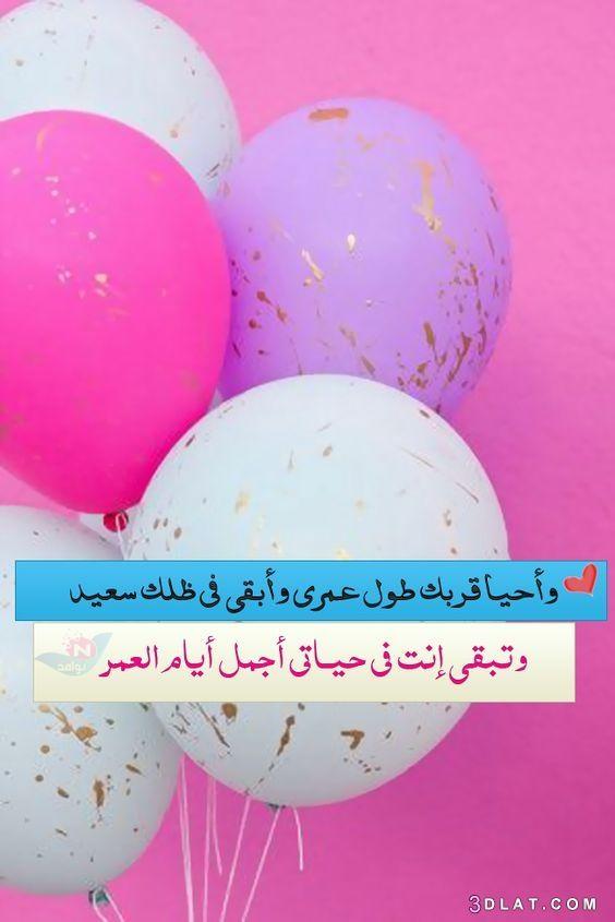 اجمل صور عيد الحب 2019 صور حب 2019 Its My Birthday Happy Words Birthday Wishes
