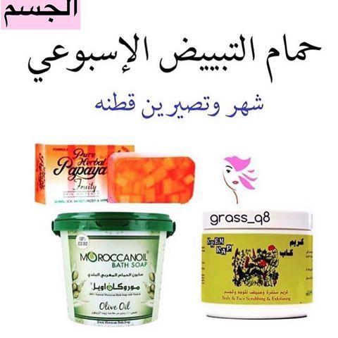 Jeylan Alrasheedi Jeylan Alrasheedi Instagram Photos And Videos Beauty Skin Care Routine Skin Care Mask Skin Care Women