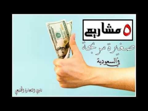 مشروعات صغيرة مربحة 5 مشاريع صغيرة مربحة في السعودية Playing Cards Convenience Store Products Cards