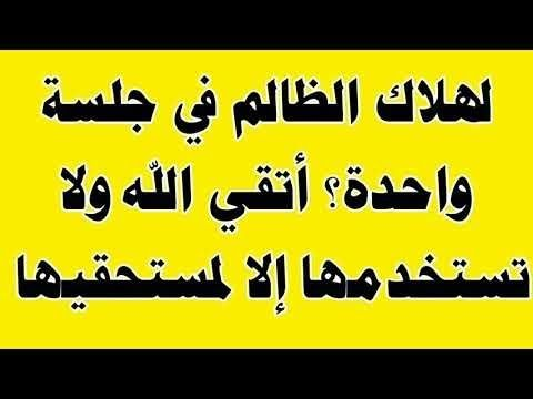 للانتقام من الظالم Youtube Quran Quotes Islam Facts Islam
