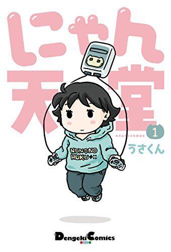 [うさくん]のにゃん天堂(1)<にゃん天堂> (電撃コミックスEX)