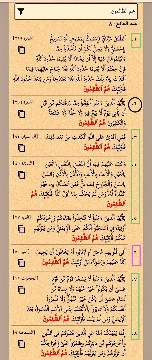 هم الظالمون ثمان مرات في القرآن سبع مرات أولئك هم الظالمون ست منها بزيادة الفاء فأولئك هم الظالمون ووحيدة بدون بل Sheet Music Bullet Journal Spn