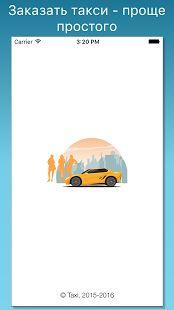Такси Везёт : заказ такси – уменьшенный скриншот