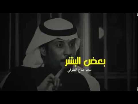 بعض البشر سعد صالح المطرفي Beautiful Arabic Words Movie Posters Youtube