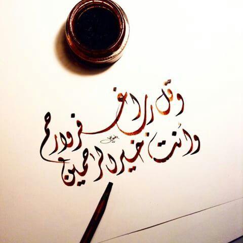 آية وقل رب اغفر وارحم وأنت خير الراحمين Islamic Art Calligraphy Font Art Word Design