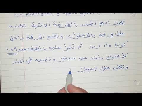 ختم اسم اللطيف للمحبة والقبول والطاعة في عين كل من يراك مجرب Youtube Arabic Proverb Math Proverbs