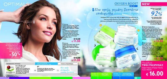 Οptimals Oxygen Boost με o2 / Χαρίστε ανάσα οξυγόνου στην επιδερμίδα σας... Ενυδατικές κρέμες για κάθε ηλικία και κάθε τύπο δέρματος!!! Μοναδική τιμή γνωριμίας Κρέμα Ημέρας & Κρέμα Νύχτας το σετ μόνο 16,00€ !!!!!!!!!!!!!  σελ.4-5/Κατάλογος 6