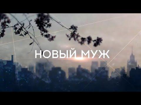 новый муж фильм 2018 мелодрама At русские сериалы