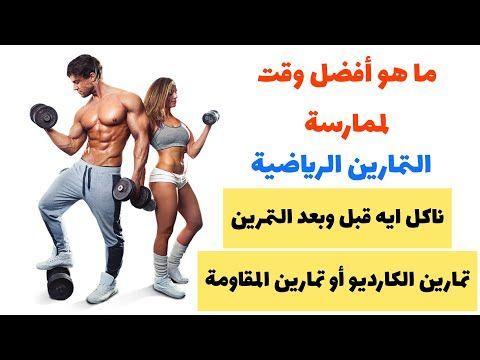 أفضل وقت لممارسة الرياضة ناكل ايه قبل وبعد التمرين أفضل أنواع التمارين لحرق الدهون وشد الجسم Youtube Borboleta