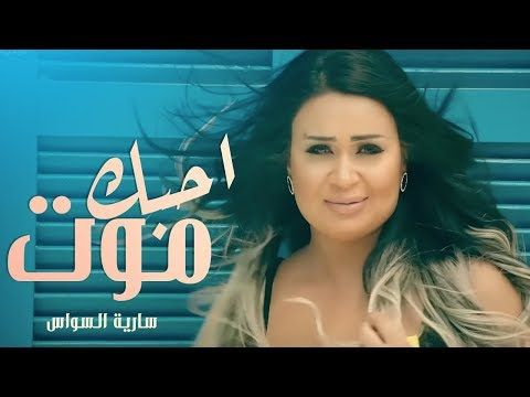 سارية السواس احبك موت فيديو كليب Saria Al Sawas Ahebak Moot Video Clip Youtube Music