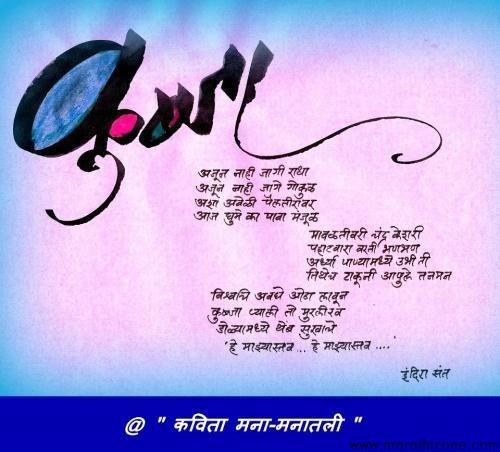 Late indira sant marathi poem literature pinterest