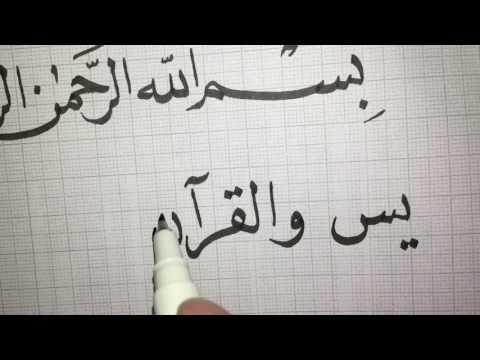 تعلم الخط العربي تمرين خط النسخ من سورة يس 1 Youtube Calligraphy Arabic Calligraphy