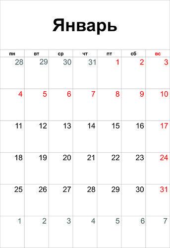 планинг календарь