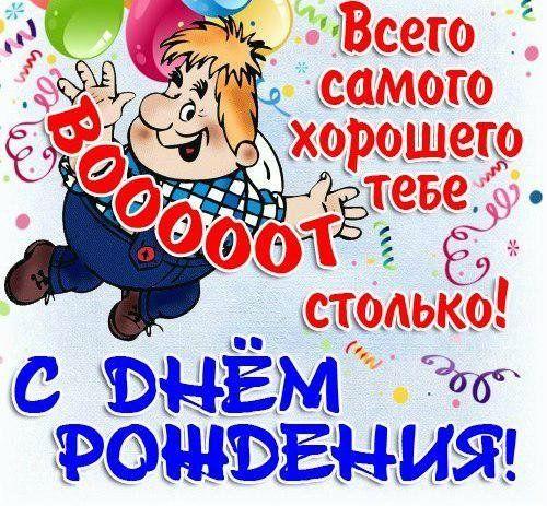 Prikolnye Otkrytki S Dnem Rozhdeniya Muzhchine 36 Foto V 2020 G