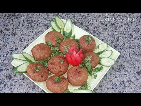 كبة البطاطا و البرغل Youtube Food Radish Vegetables