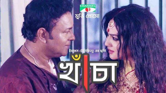 bengali movie, bengali movies, bengali movie 2017, bangla movie, indian bangla movie, bengali film, Bengali Cinema, bengali full movie