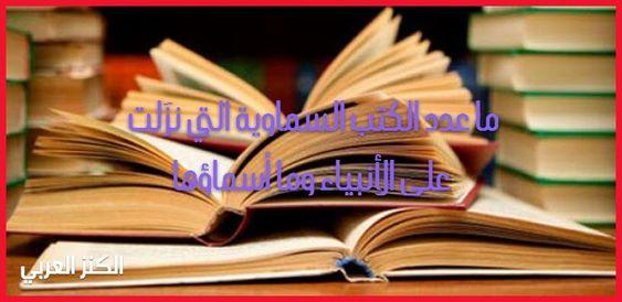 اعمار الانبياء عند وفاتهم Islamic Inspirational Quotes Learn Islam Islamic Phrases