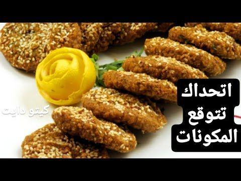 الفلافل او الطعمية بطريقة جديدة مناسبة للكيتو دايت Keto Diet Falafel Youtube Falafel Recipe Egyptian Food Recipes