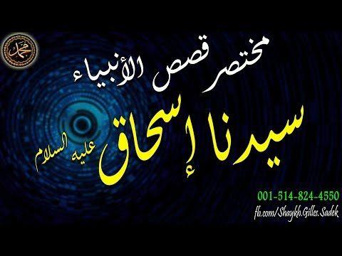 22 مختصر قصص الأنبياء سيدنا إسحاق عليه الصلاة والسلام Youtube Calligraphy Arabic Calligraphy