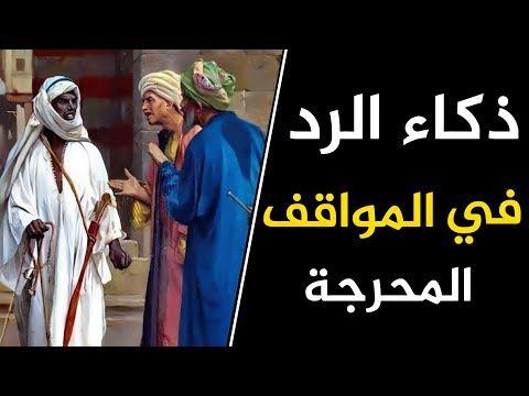 تعلم فنون الرد وسرعة البديهة أجمل طرائف ونوادر العرب Youtube Movie Posters Poster Art