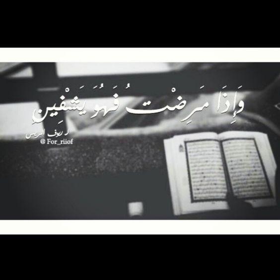 ﺍﺫﻫﺐ ﺍﻟﺒﺄﺱ ﺭﺏ ﺍﻟﻨﺎﺱ ﺍﺷﻒ ﺃﻧﺖ ﺍﻟﺸﺎﻓﻲ ﻻ ﺷﻔﺎﺀ ﺇﻻ ﺷﻔﺎﺅﻙ ﺷﻔﺎﺀ ﻻ ﻳﻐﺎﺩﺭ ﺳﻘﻤﺎ يارب الله الشافي Life Electronics Electronic Products
