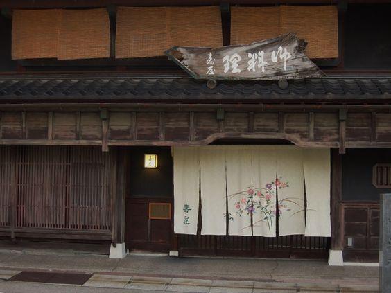 金澤町家料亭「壽屋」
