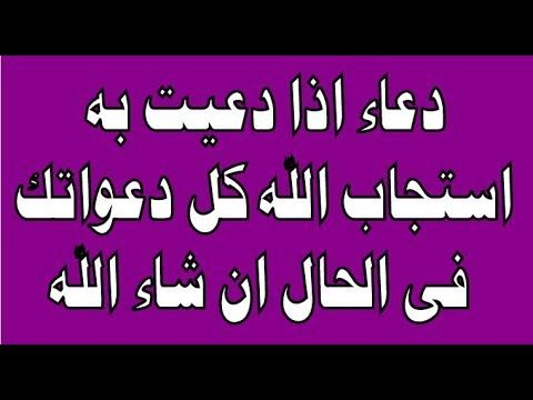 دعاء اذا دعوت به استجاب الله كل دعواتك فى الحال ان شاء الله Islam Youtube Math