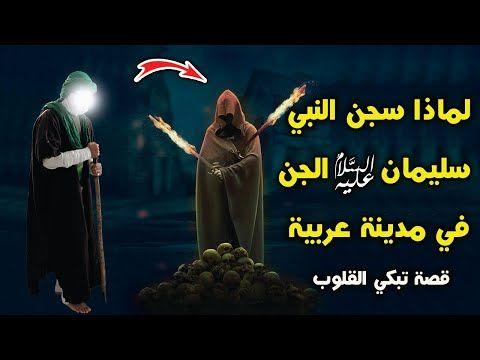 لماذا سجن النبي سليمان عليه السلام الجن في مدينة عربية وما قصة هذه المدينة وماذا يحدث فيه ستبكي Youtube Movie Posters Poster Movies