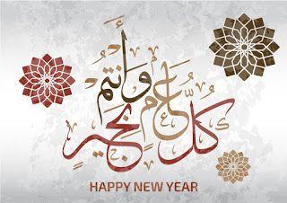 كل عام وانتم بخير 2021 صور معايدة بكل المناسبات 1442 Eid Mubarak Greeting Cards Happy New Year 2018 Wedding Card Frames
