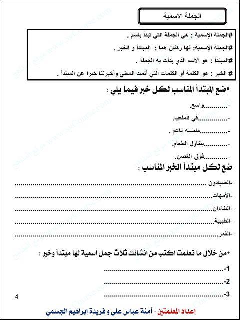 الصف الرابع جميع الفصول لغة عربية مراجعة لجميع مهارات اللغة العربية Learn Arabic Alphabet Learn Arabic Online Teach Arabic