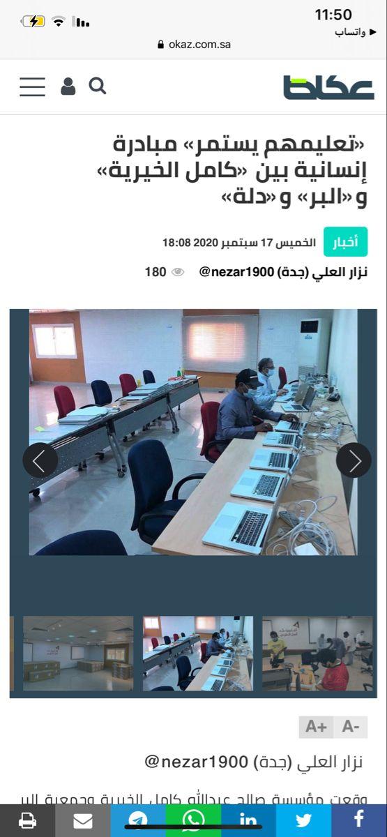 تعليمهم يستمر مبادرة إنسانية بين كامل الخيرية و البر و دلة أخبار السعودية صحيقة عكاظ Flatscreen Tv Flat Screen Television