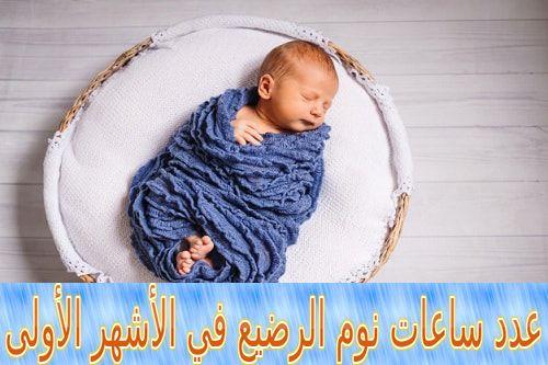 عدد ساعات نوم الرضيع في الأشهر الأولى Kids Rugs Baby Sleep Kids
