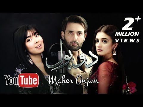 Ja Tujhe Maaf Kiya Do Bol Ost Female Version Maher Anjum Youtube In 2020 Ost Youtube Love Songs