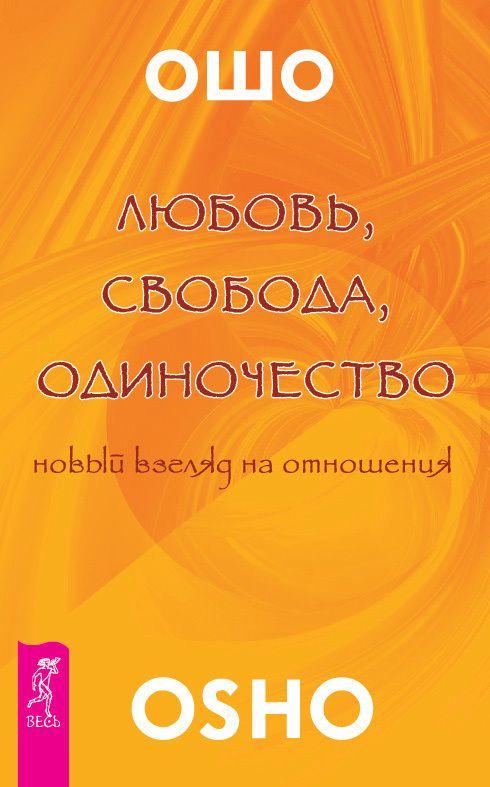 Ошо любовь. Свобода. Одиночество. 1ч. Любовь не значит. (320.