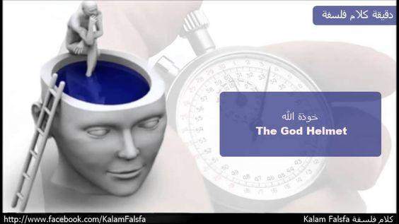 خوذة الله The God Helmet