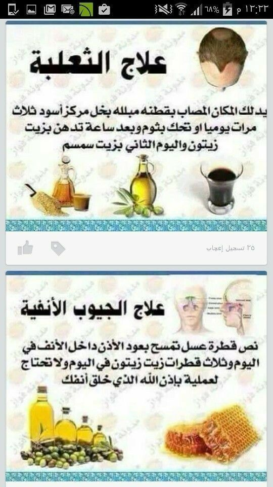 Pin By Rayan On معلومات عامة صحية In 2020 Health Facts Food Health And Wellness Center Health Fitness Nutrition