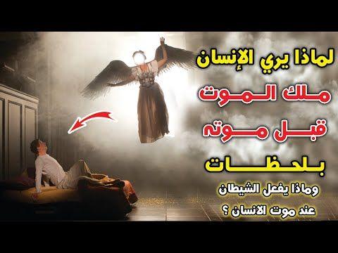لماذا يري الانسان ملك الموت قبل موته بلحظات وماذا يفعل الشيطان حينها ستبكي علي حالك Youtube Movie Posters Poster Stories