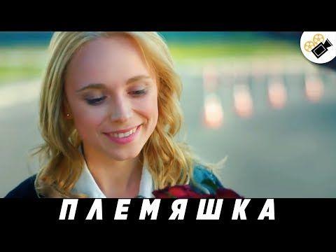 этот фильм смотрится на одном дыхании племяшка русские